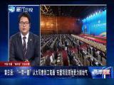 """中国-东盟 """"新阶段""""的老友情 两岸直航 2019.07.31 - 厦门卫视 00:29:57"""