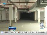 特区新闻广场 2019.07.31 - 厦门电视台 00:22:38