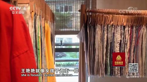 《走遍中国》 20190801 5集系列片《穿衣革命》(4) 绿色新时尚