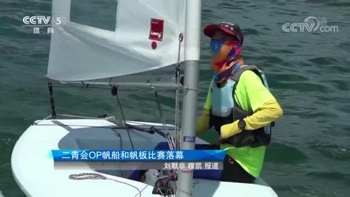 [帆船]二青会OP帆船和帆板比赛落下帷幕