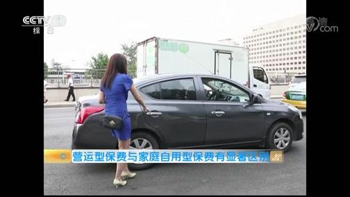 《生活提示》 20190802 开网约车 小心拒赔风险