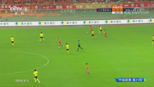 [中超]第21轮:山东鲁能VS广州恒大 完整赛事