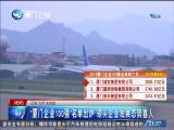 两岸新新闻 2019.08.05 - 厦门卫视 00:28:07