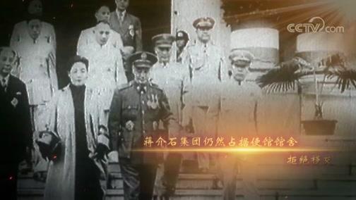 《国家记忆》8月9日播出:中法建交纪实——行稳致远
