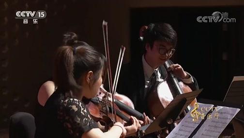 """《CCTV音乐厅》 20190806  """"漫步经典""""系列音乐会(169) 中央音乐学院第十届室内音乐节开幕音乐会(下)"""