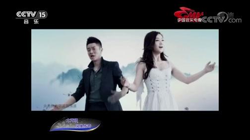 《中国音乐电视》 20190806