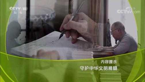 《大家》 20190807 守护中华文明精髓