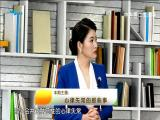 心率失常的那些事 名医大讲堂 2019.08.06 - 厦门电视台 00:28:24