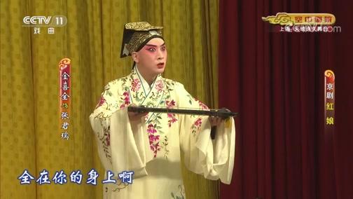 长篇弹词双珠凤16 拦舆告状(余红仙 沈世华)