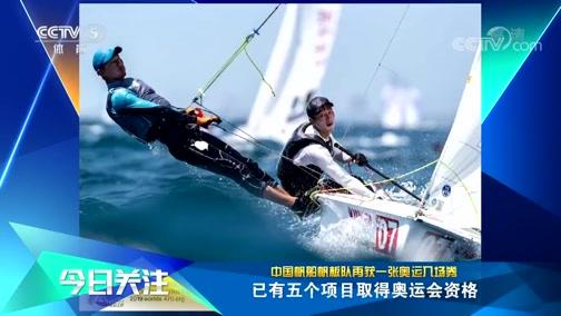 [帆船]中国帆船帆板队再获一张奥运入场券