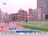 午间新闻广场 2019.08.09 - 厦门电视台 00:21:23