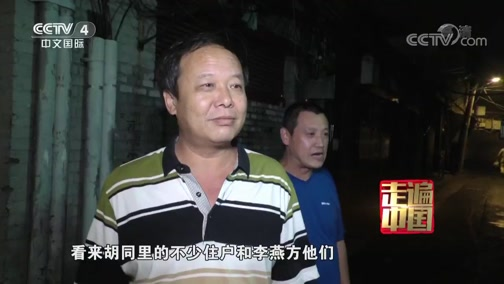 《走遍中国》 20190809 守护光明路灯人