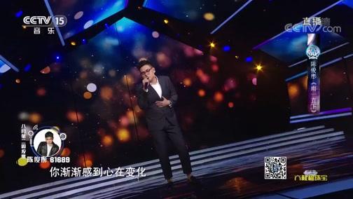 [全球中文音乐榜上榜]歌曲《雨一直下》 演唱:陈俊彤