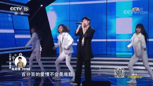 [全球中文音乐榜上榜]歌曲《love love love》 演唱:陈思键