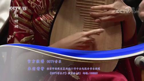 """《CCTV音乐厅》 20190810 """"漫步经典""""系列音乐会(173) 国乐盛典中央民族乐团民族管弦乐音乐会(下)"""