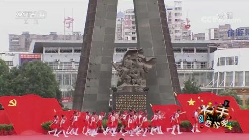 [大手牵小手]舞蹈《我是红领巾》 表演:福建省三明市宁化县第二实验小学