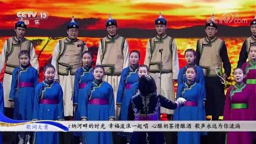 《CCTV音乐厅》 20190811 歌从草原来 内蒙古采风原创歌曲演唱会(下)