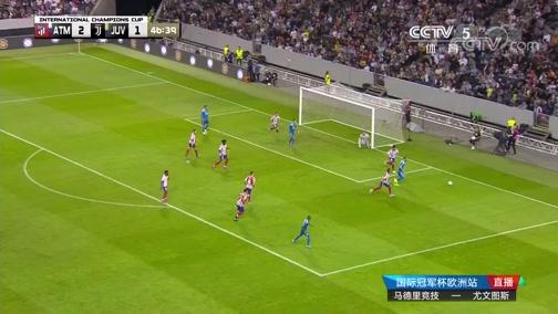 [国际足球]国际冠军杯:马德里竞技VS尤文图斯 完整赛事