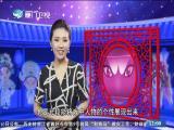 凤冠梦(2) 斗阵来看戏 2019.08.11 - 厦门卫视 00:49:08