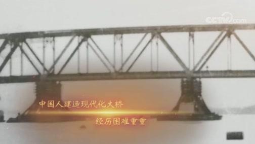 《国家记忆》8月15日播出:烽火中的钱塘江大桥——命运多舛