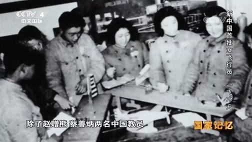 《国家记忆》 20190730 新中国首批女飞行员 一飞冲天