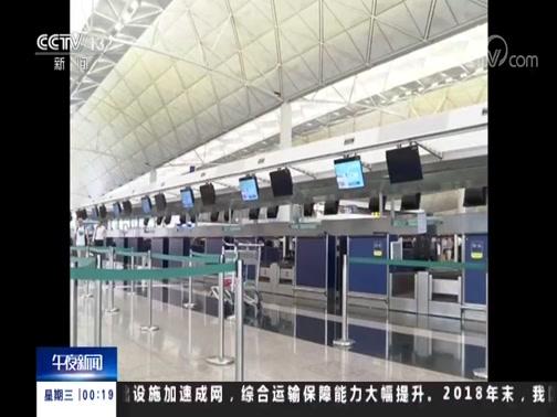 [午夜新闻]香港机场管理局13日发布消息 香港国际机场已暂停办理登机手续