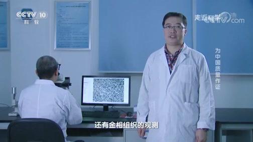 《走近科学》 20190814 为中国质量作证