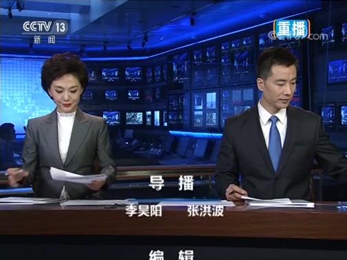 《新闻联播》 20190814 21:00
