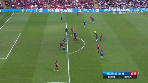 [国际足球]欧洲超级杯:利物浦2(5)-2(4)切尔西 比赛集锦