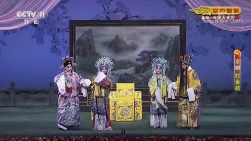 淮剧北秦庄之恋全本(建湖县淮剧团)