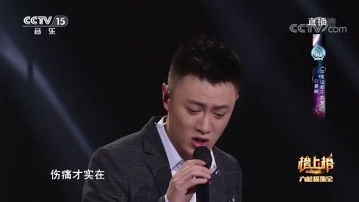 [全球中文音乐榜上榜]歌曲《如果这都不算爱》 演唱:白嘉峻