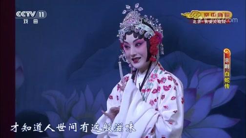 秦腔游西湖全本 主演:咸�市人民��F