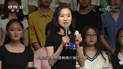 [开讲啦]李兰娟:细菌是坏的,但也不要惧怕,多接触还能提高免疫功能