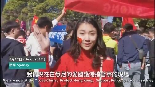 """悉尼""""爱国护港""""和平游行,华人涌上街头表达中国心 00:01:06"""