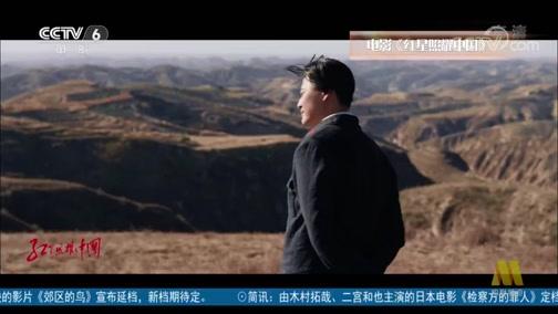 [中国电影报道]《红星照耀中国》追溯初心缘起 探寻信念发轫