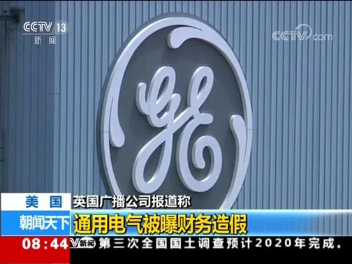 [朝闻天下]英国广播公司报道称 通用电气被曝财务造假