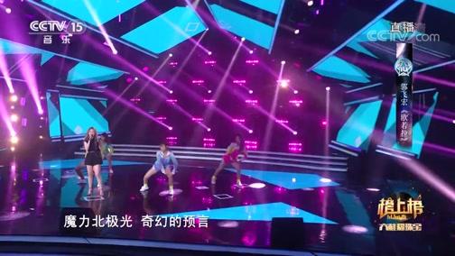 [全球中文音乐榜上榜]歌曲《欧若拉》 演唱:郭飞宏