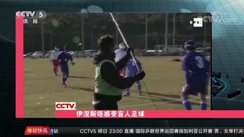[国际足球]东京残奥会宣传 伊涅斯塔感受盲人足球