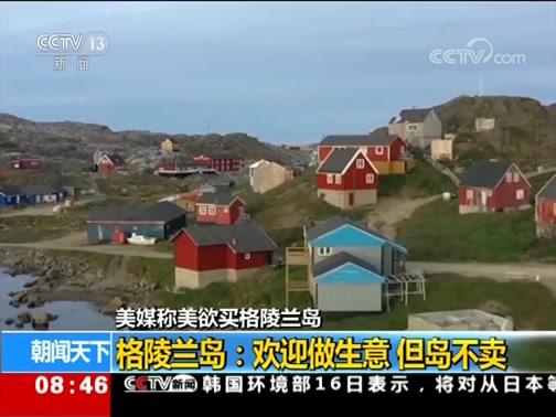 [朝闻天下]美媒称美欲买格陵兰岛 格陵兰岛:欢迎做生意 但岛不卖