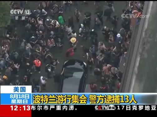 [新闻30分]美国 波特兰游行集会 警方逮捕13人