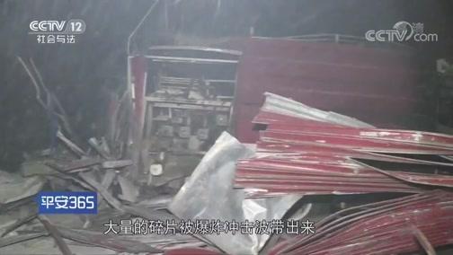 《平安365》 20190818 义马气化厂爆炸事故救援记录