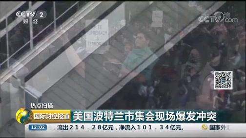 [国际财经报道]美国波特兰市集会现场爆发冲突