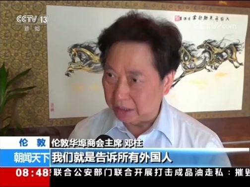 [朝闻天下]英国 华人社团呼吁反对暴力 守护香港