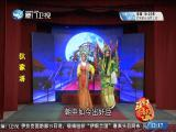 狄家将(1) 斗阵来看戏 2019.08.20 - 厦门卫视 00:48:54