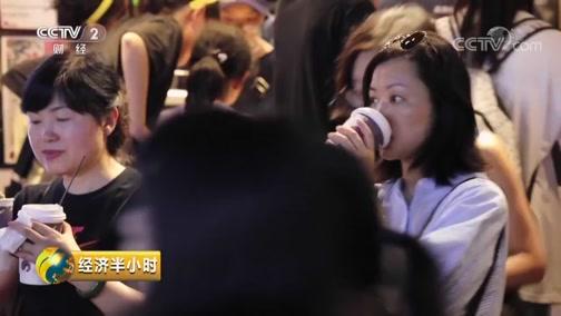 [经济半小时]茶颜悦色奶茶店 很多外地游客慕名而来