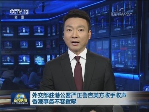 [视频]外交部驻港公署严正警告美方收手收声 香港事务不容置喙