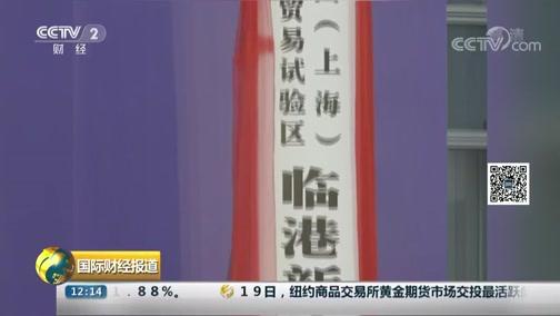 [国际财经报道]上海自贸实验区临港新片区揭牌