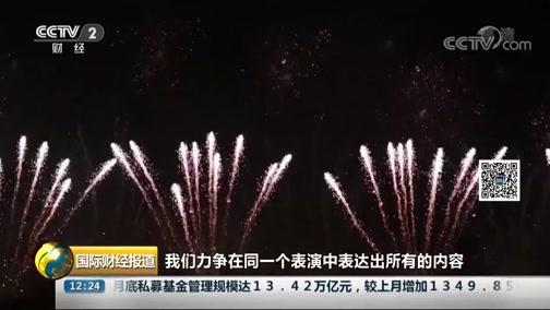 [国际财经报道]视听盛宴 俄罗斯举办国际烟花节