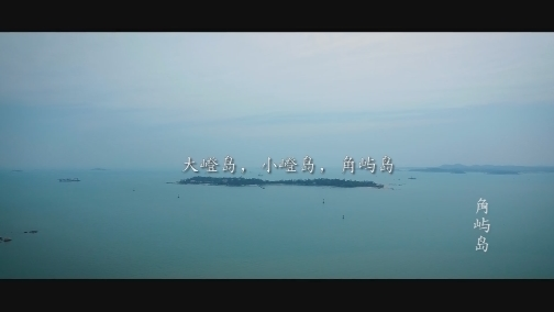 台海视频_XM专题策划_英雄三岛精神 820 00:03:23