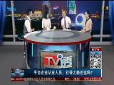 平台企业从业人员,社保之路还远吗? TV透 2019.08.21 - 厦门电视台 00:24:24